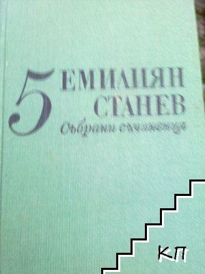 Събрани съчинения в седем тома. Том 5