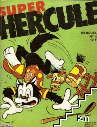 Super Hercule. № 4 / 1986