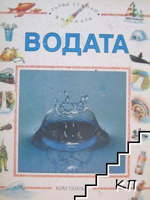 Първи стъпки в науката. Детска енциклопедия. Том 2: Водата