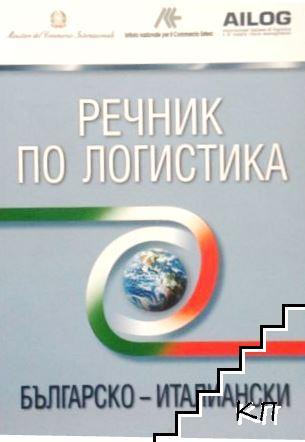 Речник по логистика: българско-италиански / Dicionario di logistica: italiano-bulgaro