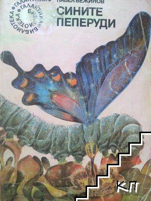 Сините пеперуди
