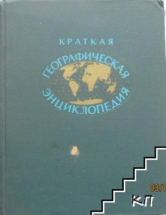 Краткая географическая энциклопедия. Том 3: Милос - Союз ССР