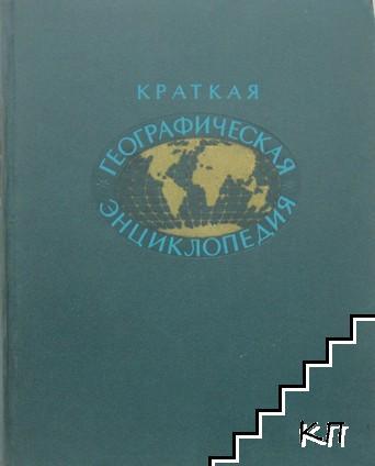 Краткая географическая энциклопедия. Том 5: Юдома - ЯЯ. Дополнения