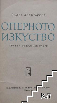 Оперното изкуство (Допълнителна снимка 1)