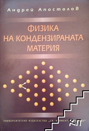 Физика на кондензираната материя