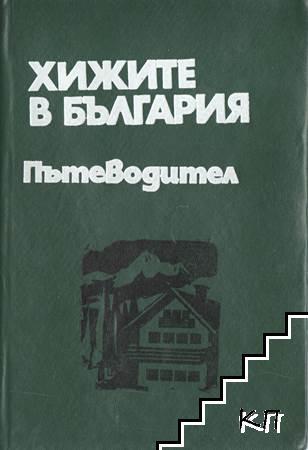 Хижите в България
