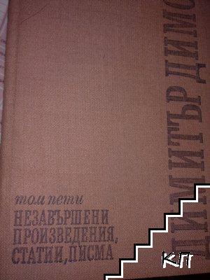Съчинения в пет тома. Том 5