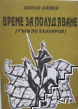 Време за полудяване: Тъга по България