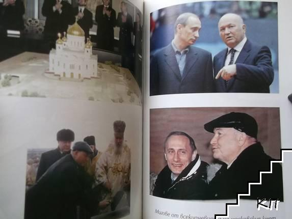 Руските закони на Паркинсън (Допълнителна снимка 1)