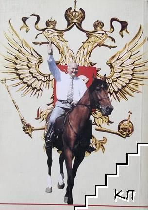 Руските закони на Паркинсън (Допълнителна снимка 2)