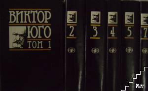 Избрани творби в осем тома. Том 1-5, 7