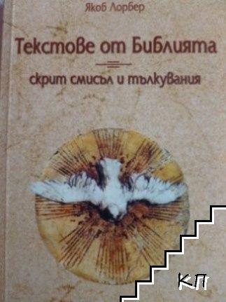 Текстове от Библията
