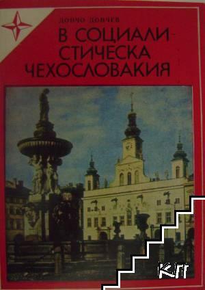 В социалистическа Чехословакия