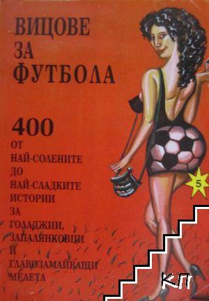 Вицове за футбола. 400 от най-солените до най-сладките истории за голаджии, запалянковци и главозамайващи мелета