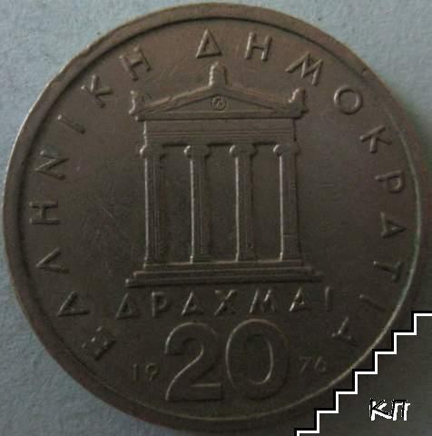 20 драхми / 1976 / Гърция