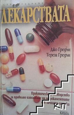 Лекарствата. Практическо ръководство за правилното използване на медикаментите от личната аптека