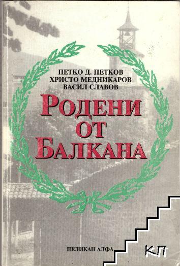 Родени от Балкана