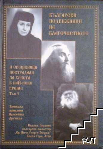Български подвижници на благочестието и свещеници, пострадали за Христа от най-ново време. Том 5