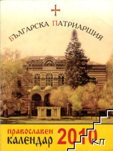 Православен календар 2010