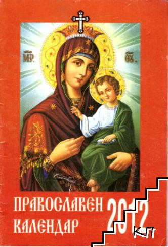 Православен календар 2012