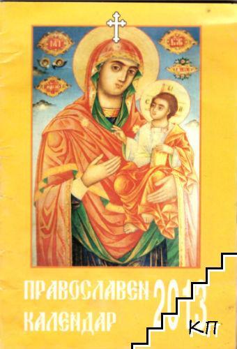 Православен календар 2013