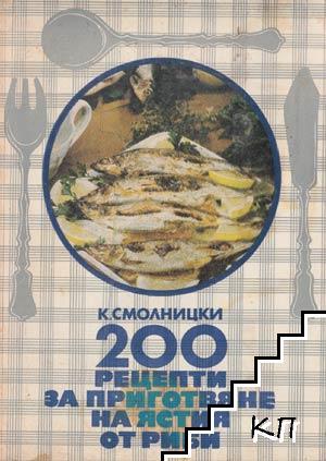 200 рецепти за приготвяне на ястия от риби