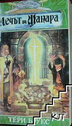 Шанара. Книга 1: Мечът на Шанара. Част 1-2 / Карнавал на трупове