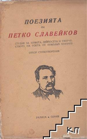 Поезията на Петко Славейков. Отбор стихотворения