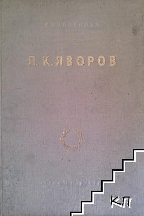 П. К. Яворов. Историко-литературно изследване