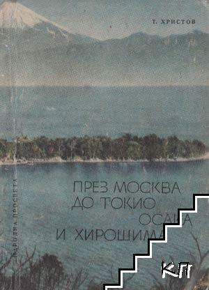 През Москва до Токио, Осака и Хирошима