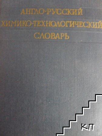 Aнгло-русский химико-технологический словарь
