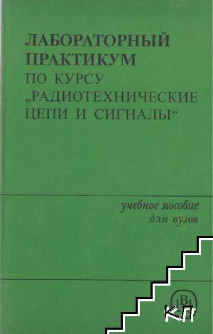 """Лабораторный пратикум по курсу """"Радиотехнические цепи и сигналы"""""""