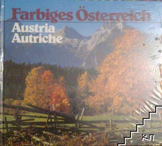 Farbiges Osterreich - Austria - Autriche
