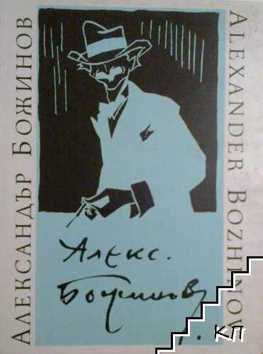 Александър Божинов 1878-1968