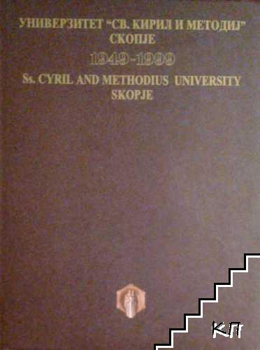 "Универзитет ""Св. Кирил и Методиj"", Скопjе / Ss. Cyril and Methodius University, Skopje"