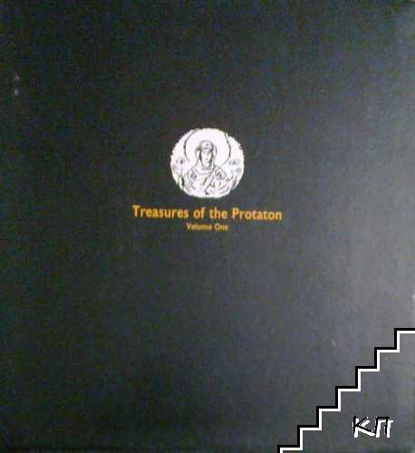Treasures of the Protaton. Vol. 1