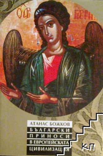 Български приноси в европейската цивилизация
