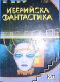 Иберийска фантастика