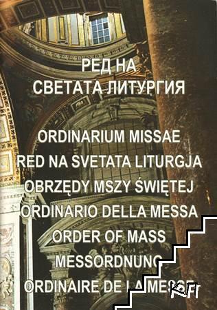 Ред на светата литургия