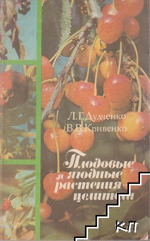 Плодовые и ягодные растения - целители