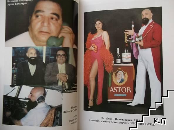 Astor: Господарят на магията (Допълнителна снимка 2)