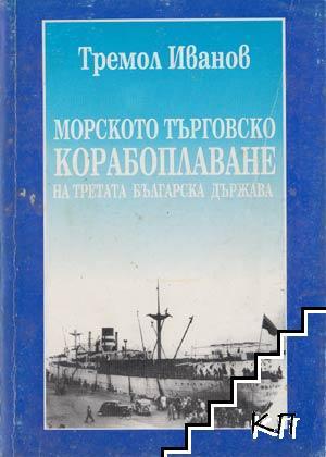 Морското търговско корабоплаване на Третата българска държава