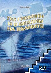По гребени и в бездни на вълните