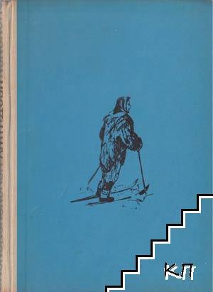 Амундсен - последният викинг