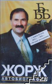 Жорж. Автобиография