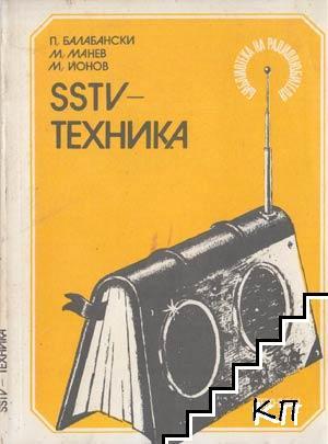 SSTV-техника