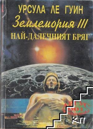 Землемория. Книга 3: Най-далечният бряг