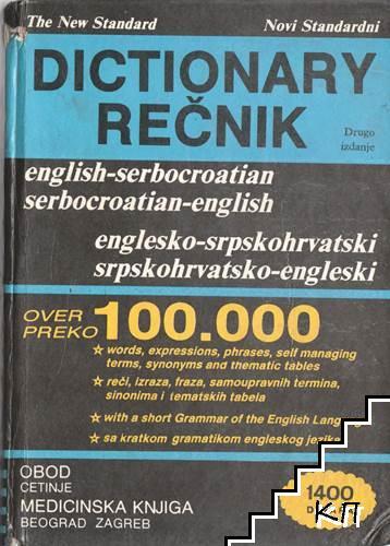 English-serbocroatian / Serbocroatian-english
