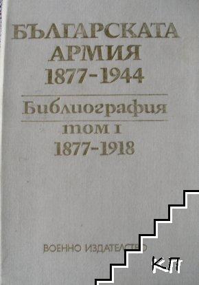 Българската армия 1877-1944. Библиография. Том 1: 1877-1918