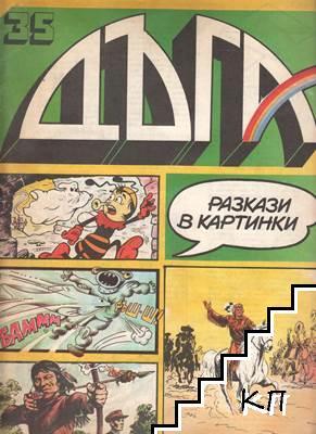 Дъга. Разкази в картинки. Бр. 35 / 1989